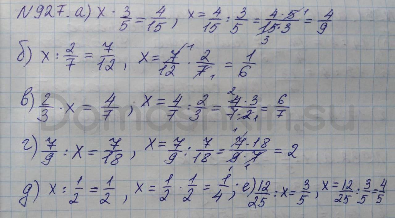 Математика 5 класс учебник Никольский номер 927 решение