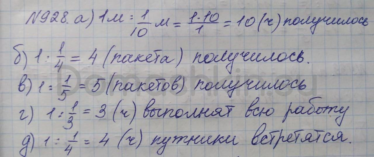 Математика 5 класс учебник Никольский номер 928 решение
