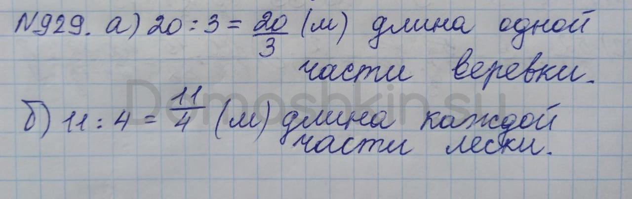 Математика 5 класс учебник Никольский номер 929 решение