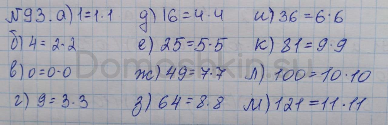 Математика 5 класс учебник Никольский номер 93 решение