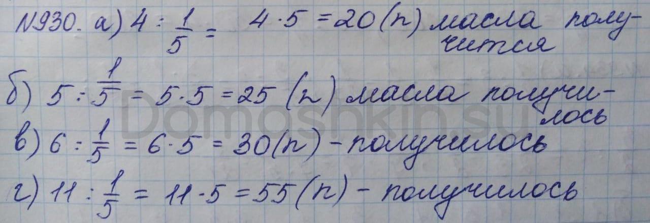 Математика 5 класс учебник Никольский номер 930 решение