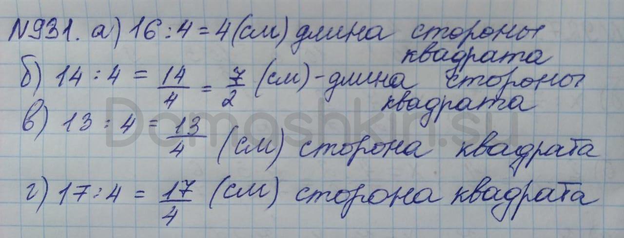 Математика 5 класс учебник Никольский номер 931 решение