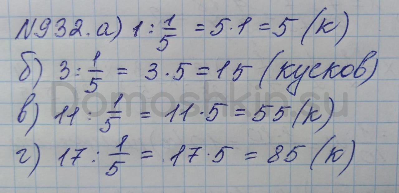 Математика 5 класс учебник Никольский номер 932 решение
