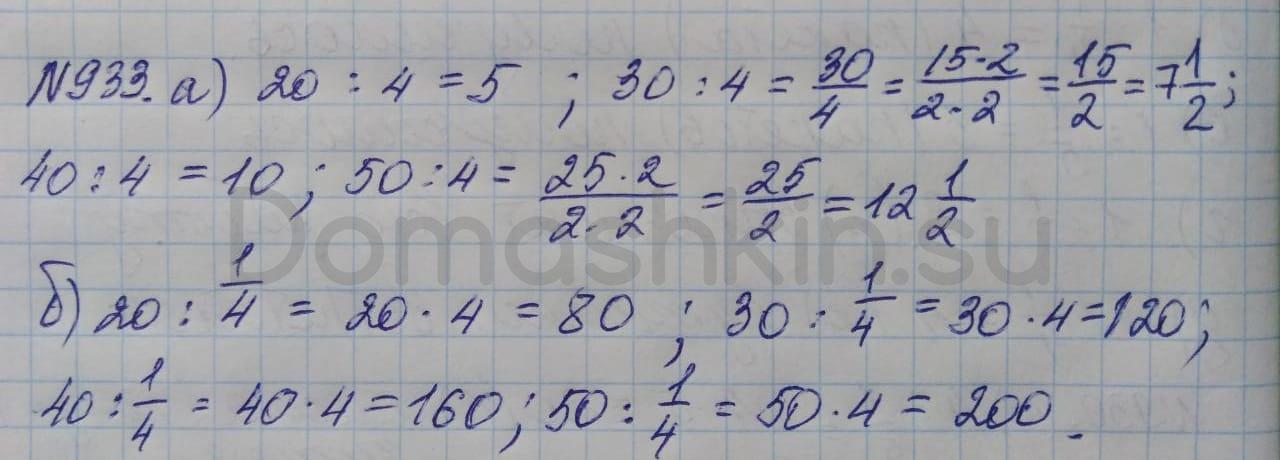 Математика 5 класс учебник Никольский номер 933 решение