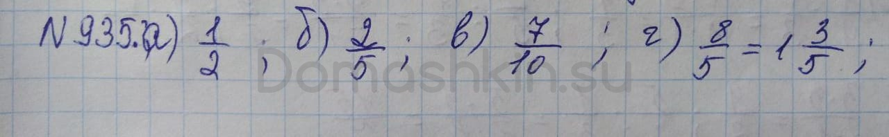 Математика 5 класс учебник Никольский номер 935 решение