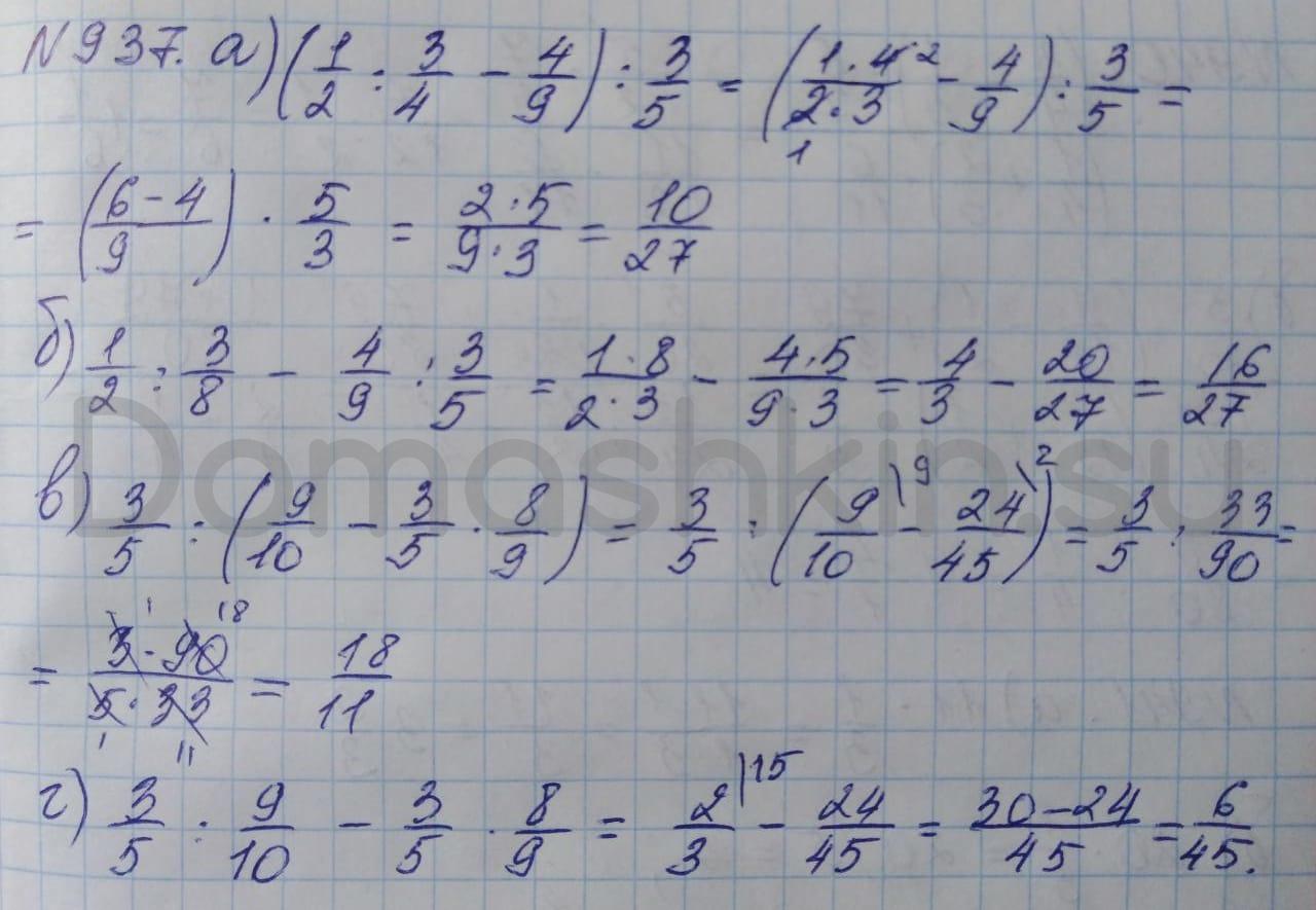 Математика 5 класс учебник Никольский номер 937 решение