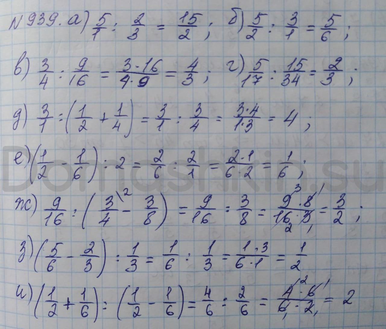 Математика 5 класс учебник Никольский номер 939 решение