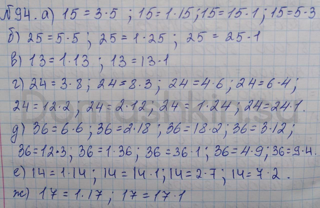 Математика 5 класс учебник Никольский номер 94 решение