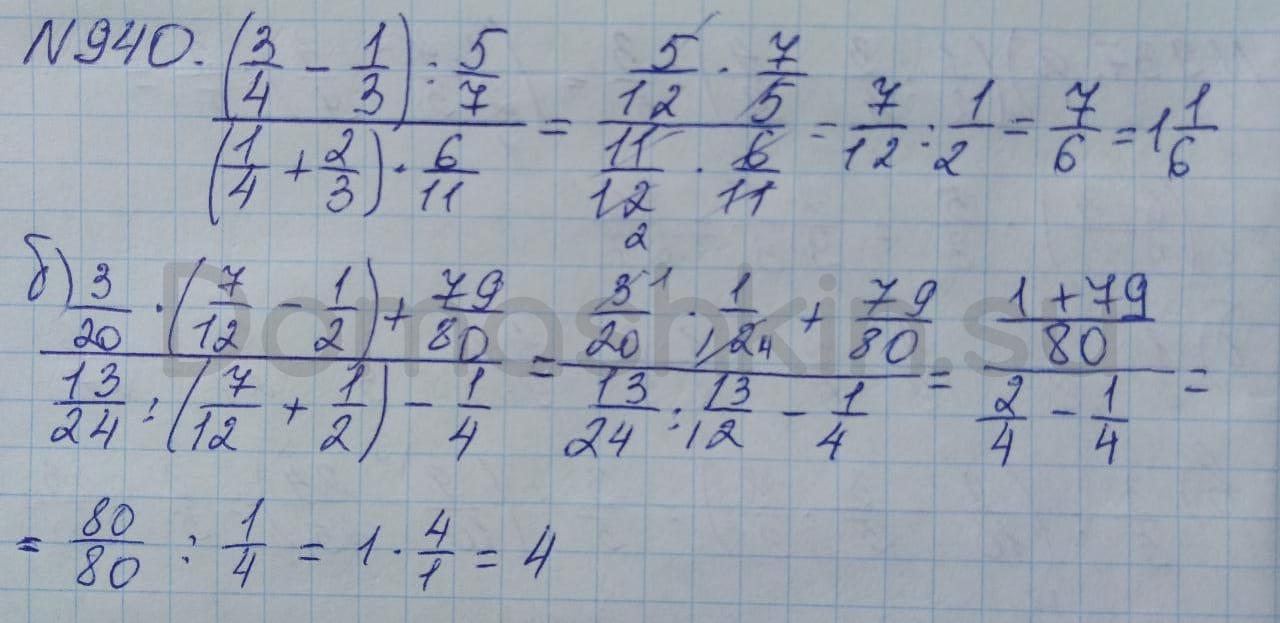 Математика 5 класс учебник Никольский номер 940 решение