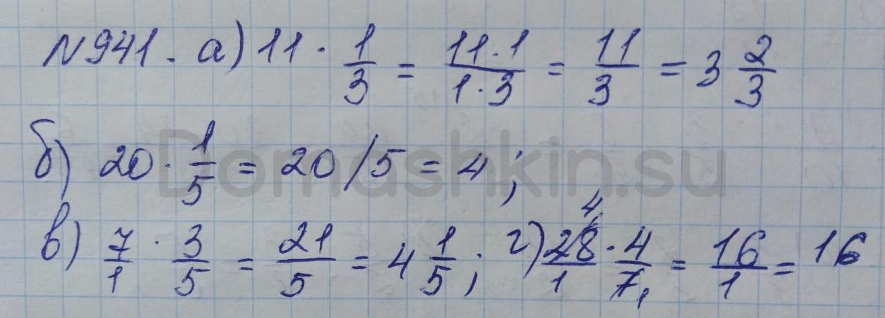 Математика 5 класс учебник Никольский номер 941 решение
