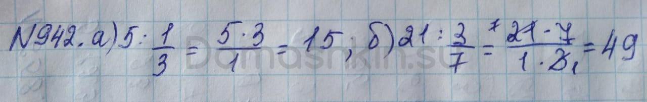 Математика 5 класс учебник Никольский номер 942 решение