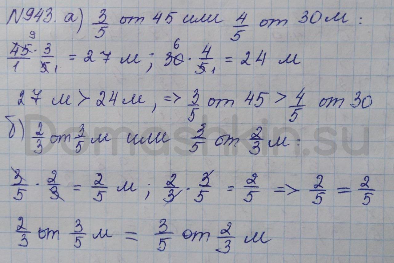 Математика 5 класс учебник Никольский номер 943 решение
