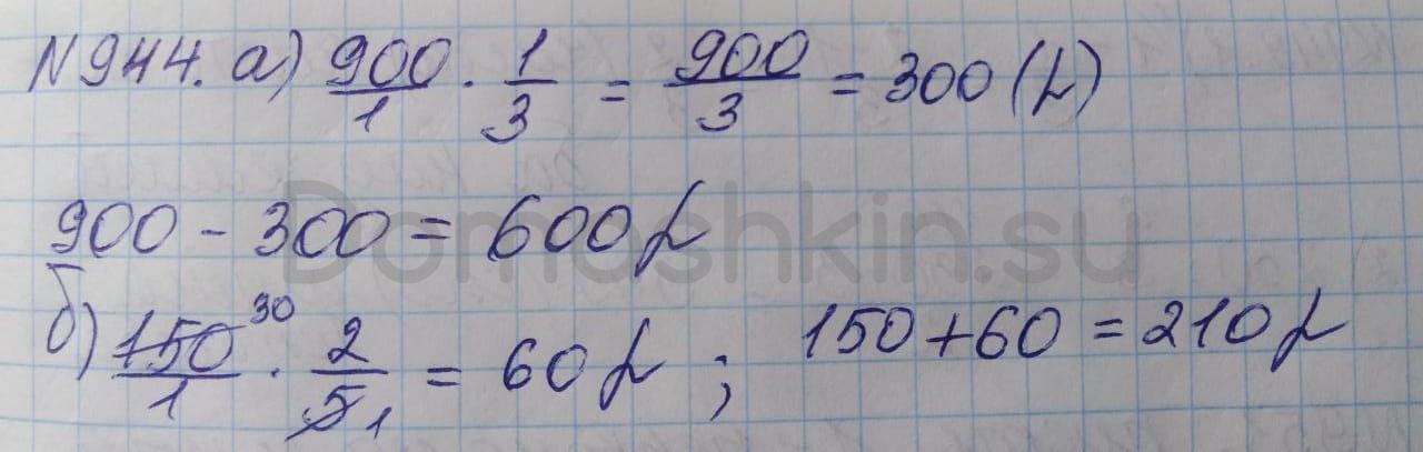 Математика 5 класс учебник Никольский номер 944 решение
