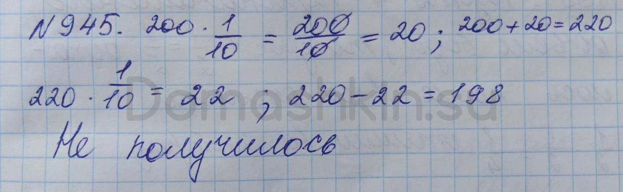 Математика 5 класс учебник Никольский номер 945 решение