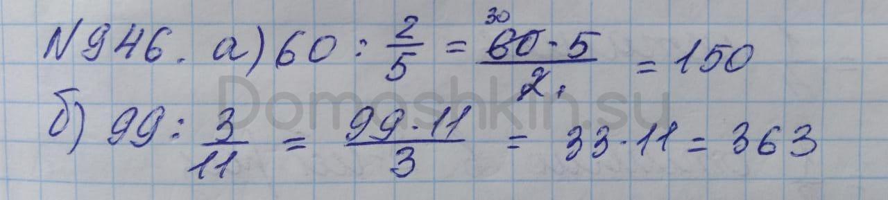 Математика 5 класс учебник Никольский номер 946 решение