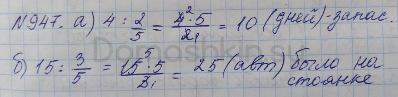 Математика 5 класс учебник Никольский номер 947 решение