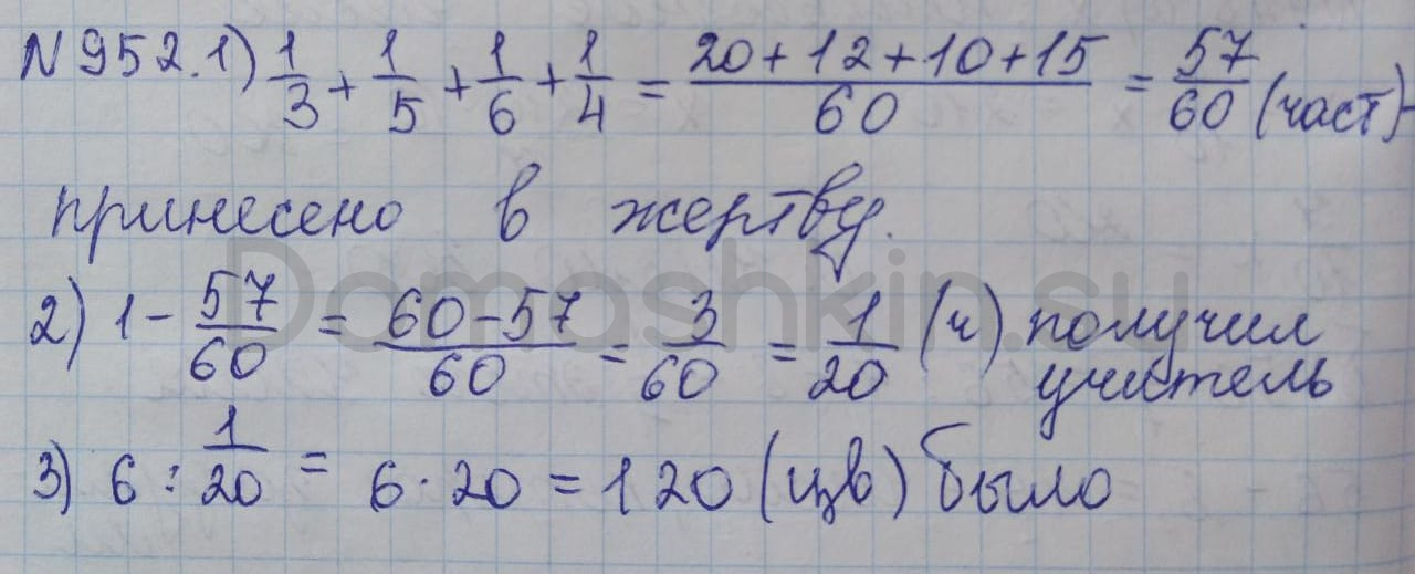 Математика 5 класс учебник Никольский номер 952 решение