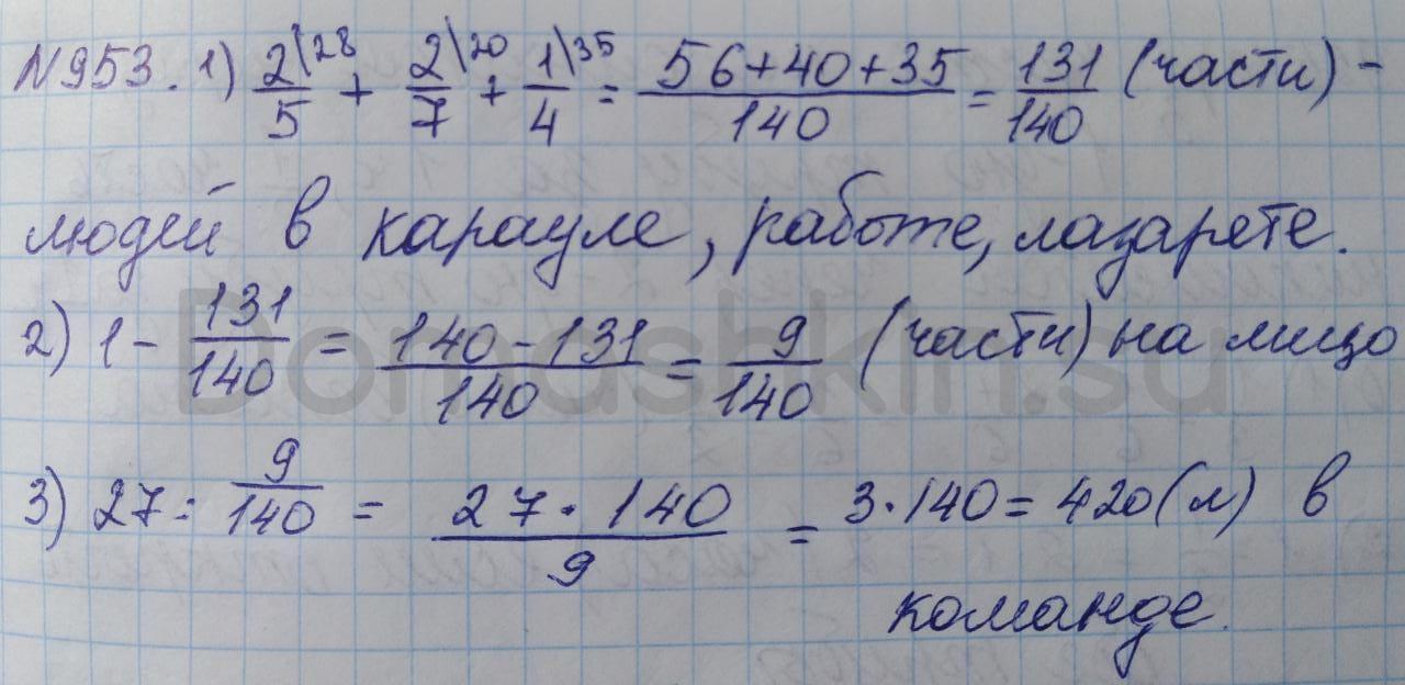Математика 5 класс учебник Никольский номер 953 решение