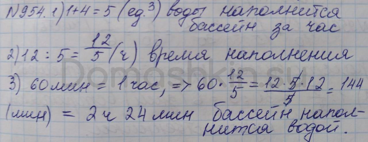 Математика 5 класс учебник Никольский номер 954 решение