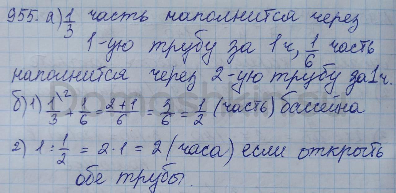 Математика 5 класс учебник Никольский номер 955 решение
