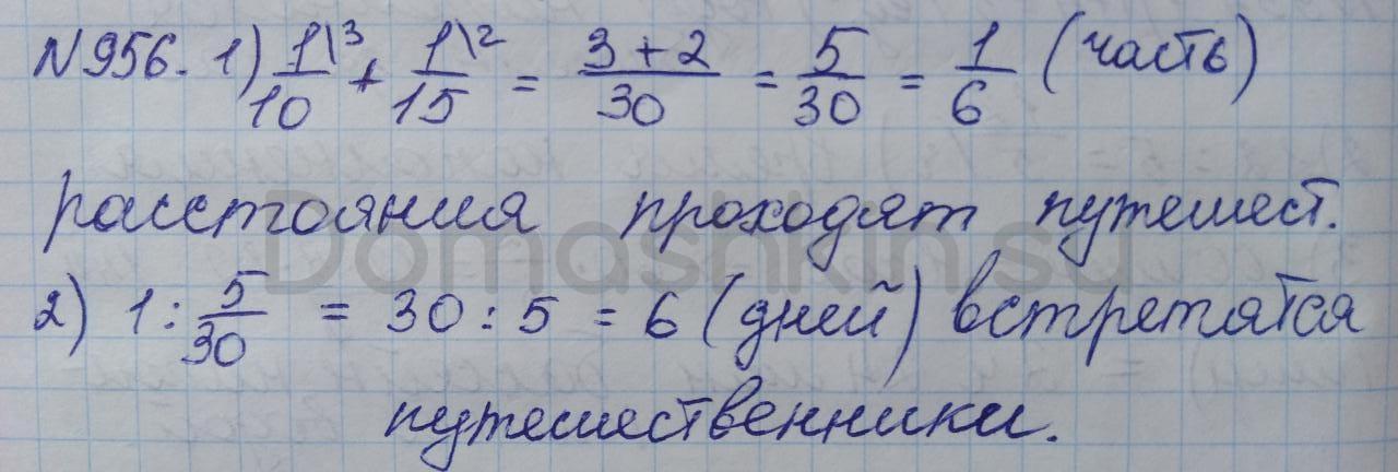 Математика 5 класс учебник Никольский номер 956 решение