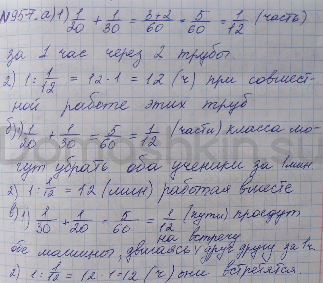Математика 5 класс учебник Никольский номер 957 решение