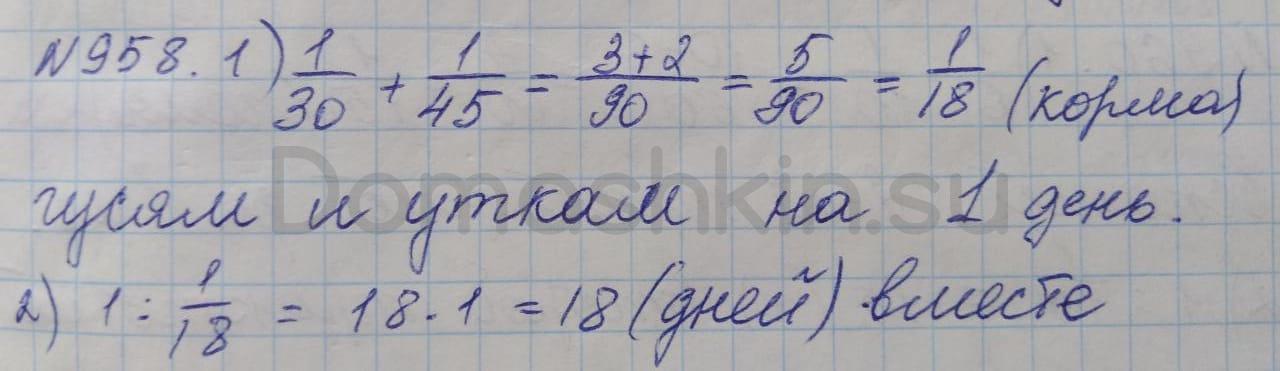 Математика 5 класс учебник Никольский номер 958 решение