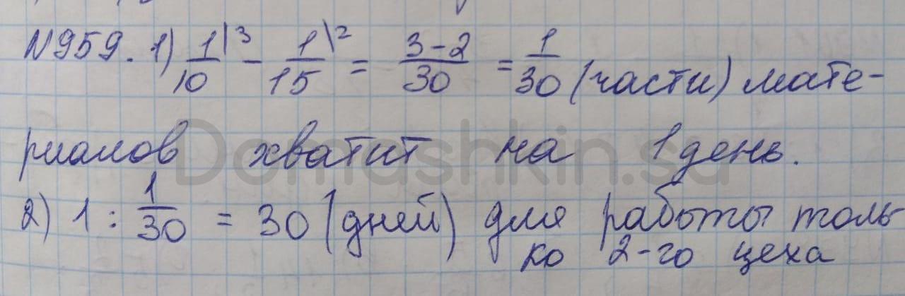 Математика 5 класс учебник Никольский номер 959 решение