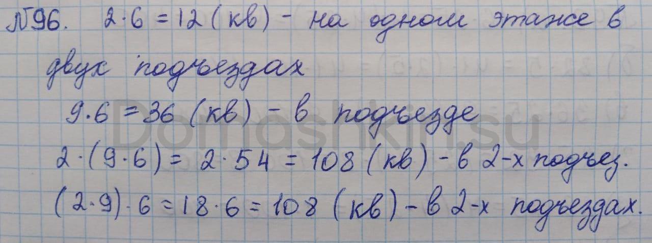 Математика 5 класс учебник Никольский номер 96 решение