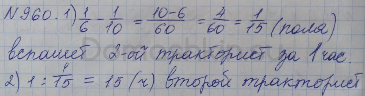 Математика 5 класс учебник Никольский номер 960 решение