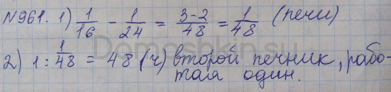 Математика 5 класс учебник Никольский номер 961 решение