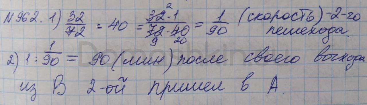 Математика 5 класс учебник Никольский номер 962 решение