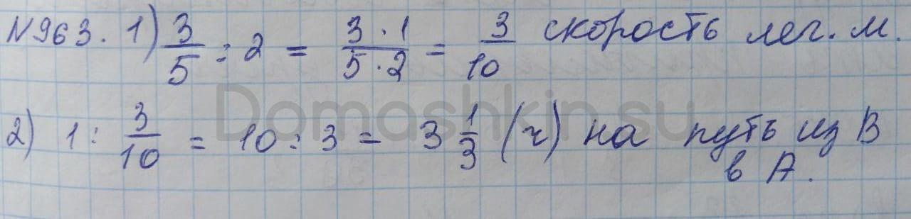 Математика 5 класс учебник Никольский номер 963 решение