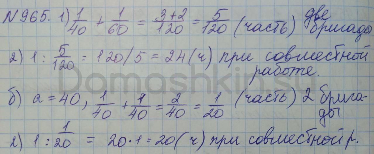 Математика 5 класс учебник Никольский номер 965 решение