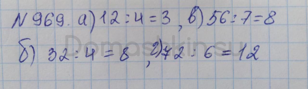 Математика 5 класс учебник Никольский номер 969 решение