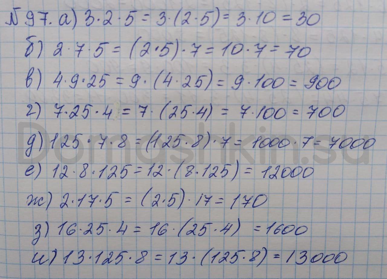 Математика 5 класс учебник Никольский номер 97 решение