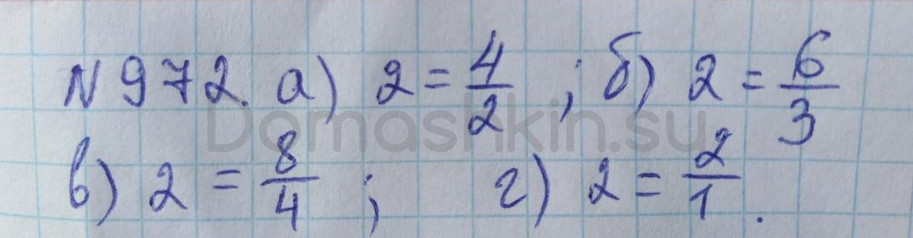 Математика 5 класс учебник Никольский номер 972 решение