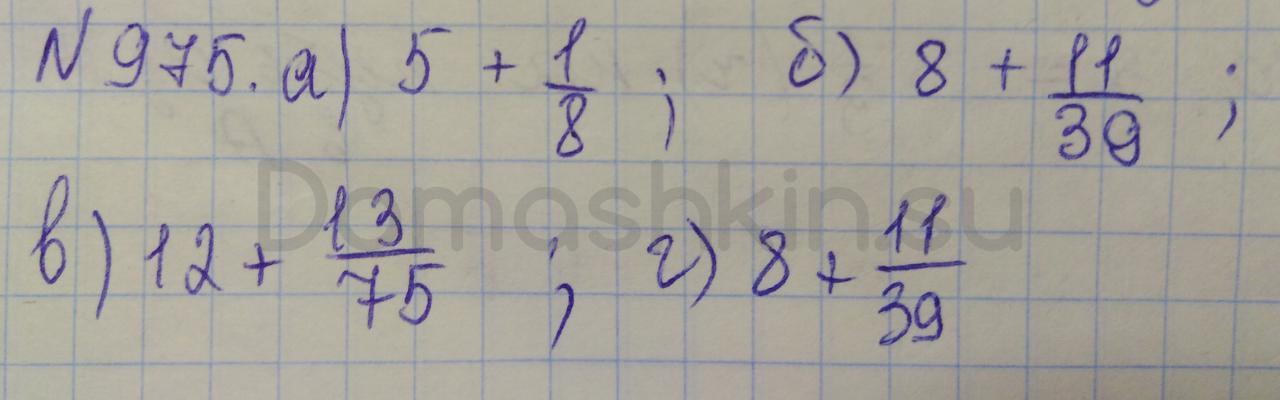 Математика 5 класс учебник Никольский номер 975 решение