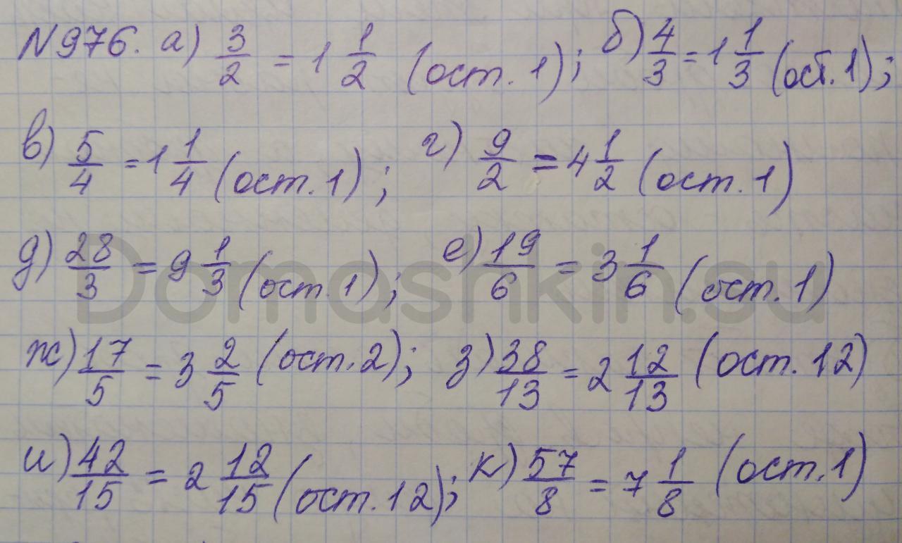 Математика 5 класс учебник Никольский номер 976 решение