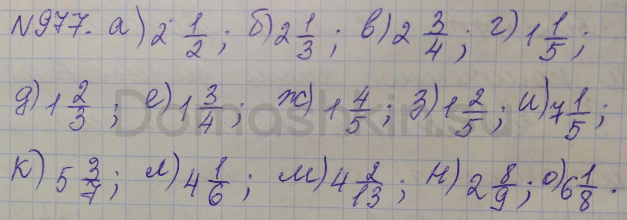Математика 5 класс учебник Никольский номер 977 решение