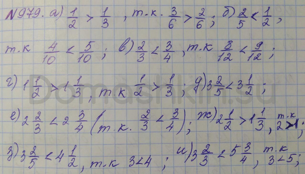 Математика 5 класс учебник Никольский номер 979 решение