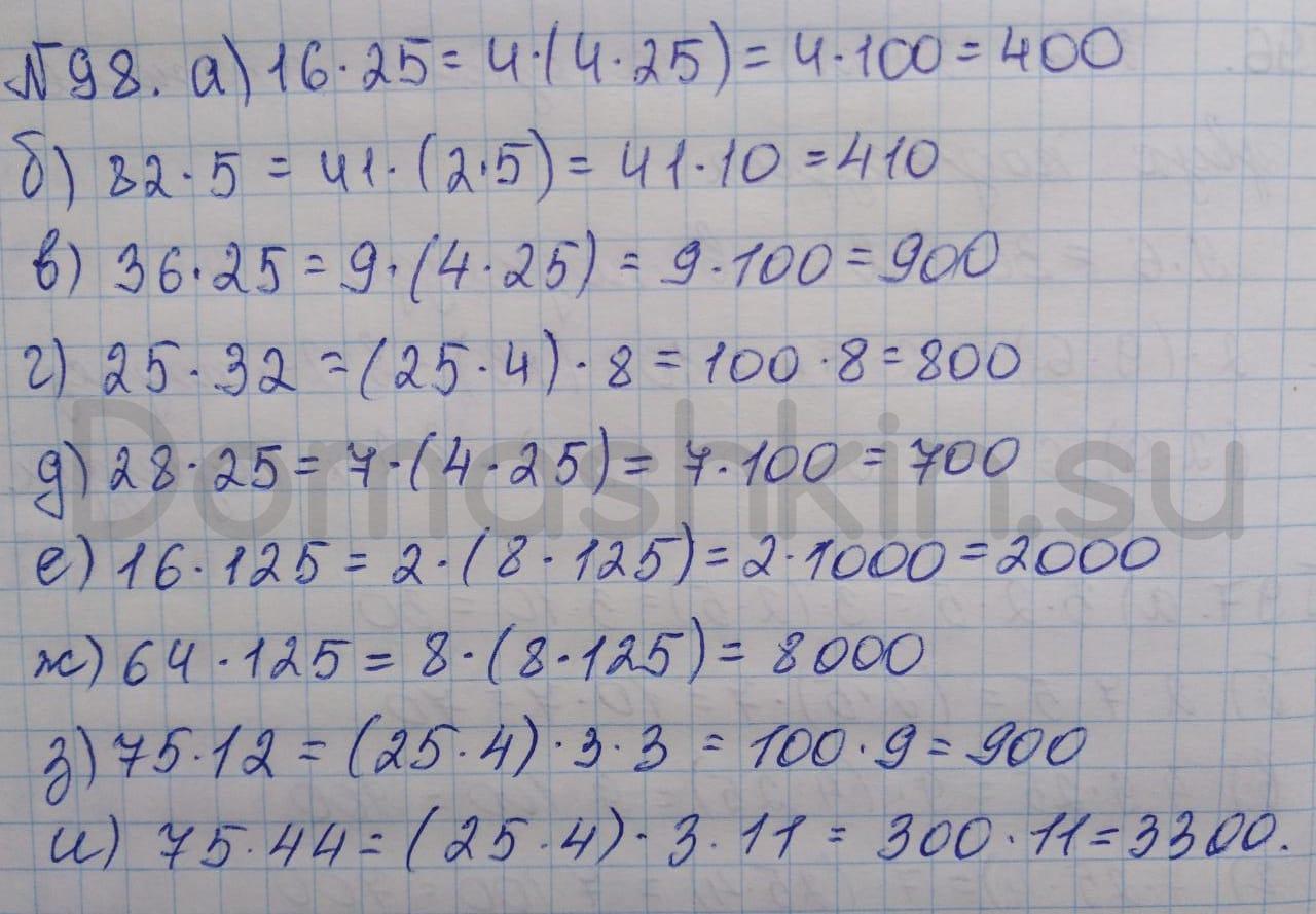 Математика 5 класс учебник Никольский номер 98 решение