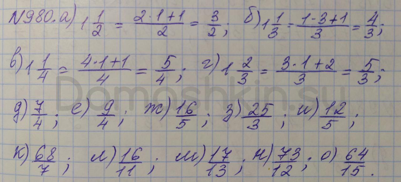 Математика 5 класс учебник Никольский номер 980 решение
