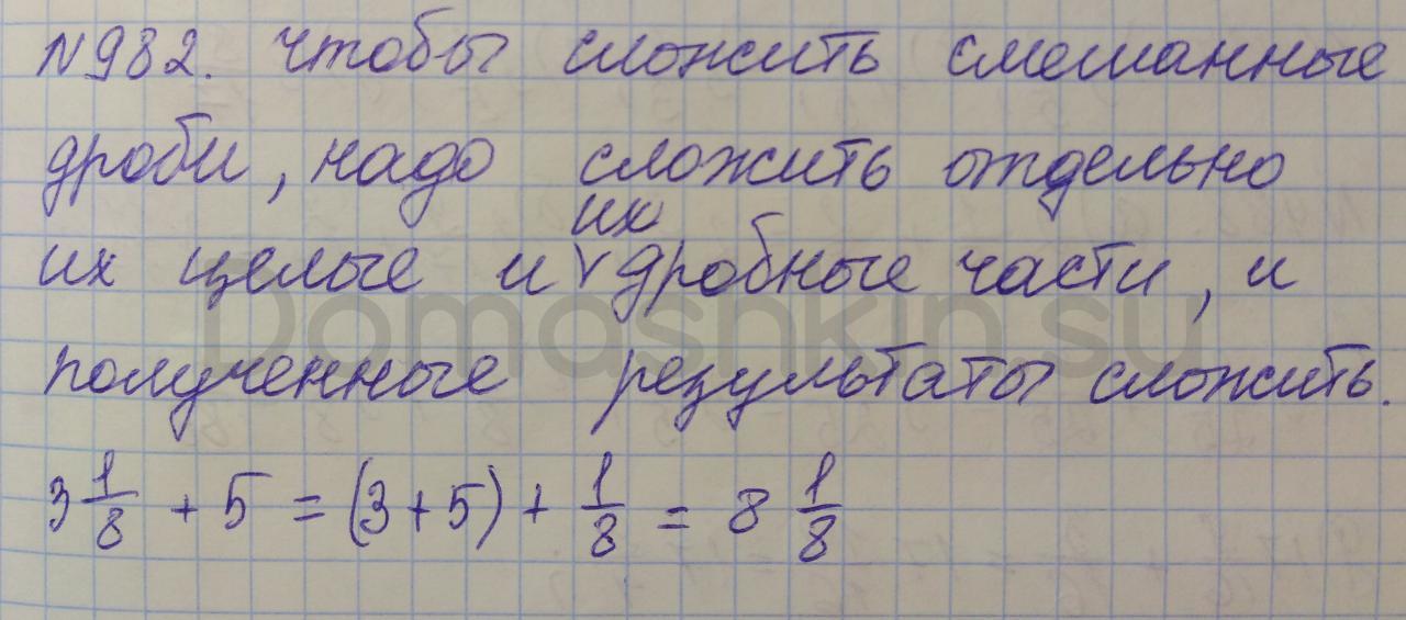 Математика 5 класс учебник Никольский номер 982 решение