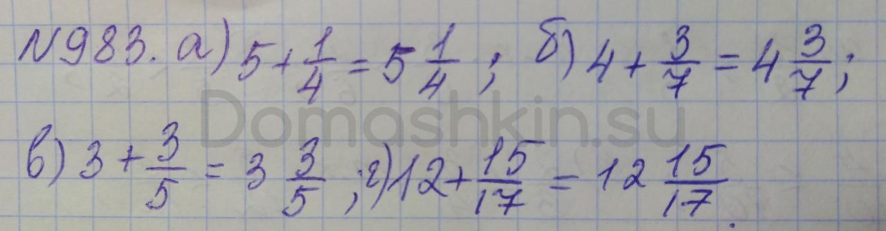 Математика 5 класс учебник Никольский номер 983 решение
