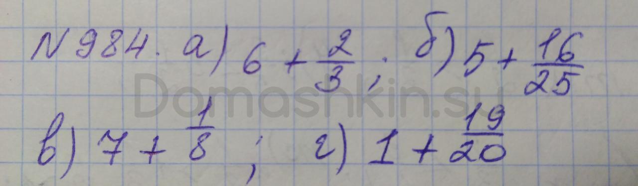 Математика 5 класс учебник Никольский номер 984 решение