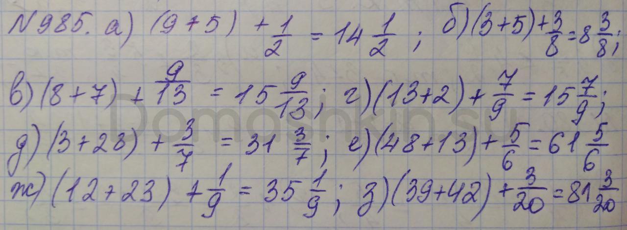 Математика 5 класс учебник Никольский номер 985 решение