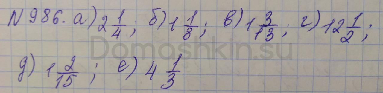 Математика 5 класс учебник Никольский номер 986 решение