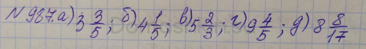 Математика 5 класс учебник Никольский номер 987 решение
