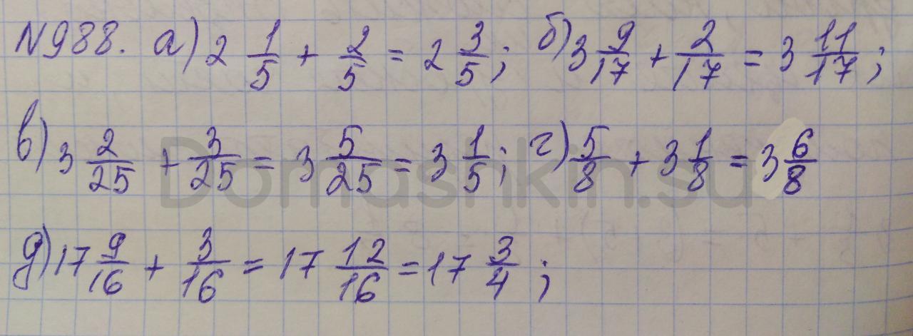 Математика 5 класс учебник Никольский номер 988 решение